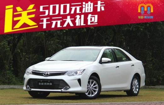 广汽丰田凯美瑞 2.0G 领先版