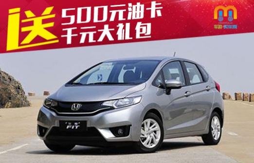 广汽本田飞度 1.5L LX CVT舒适型