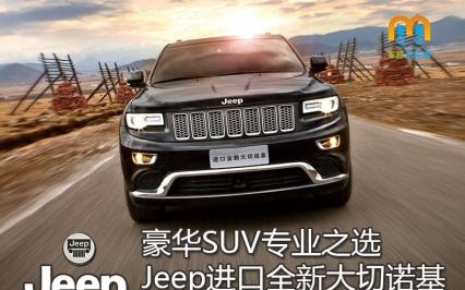 9月24日 Jeep进口全新大切诺基试驾活动