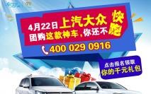 车游买车帮【西安】上汽大众 4月22日 团购会