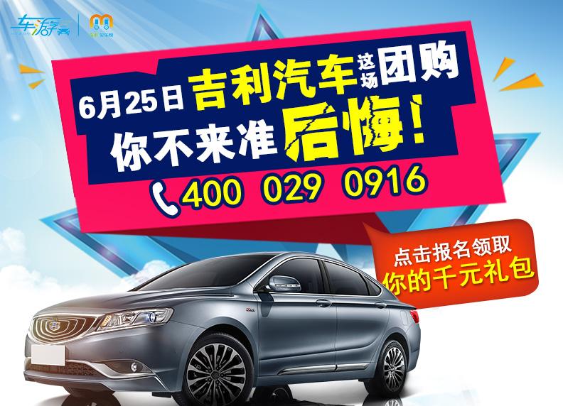 车游买车帮【西安】吉利感恩回馈6月25日团购嘉年华
