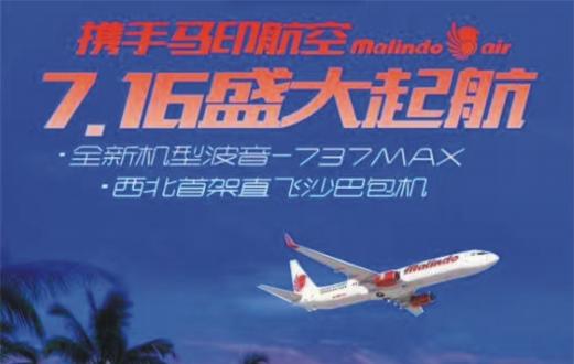【暑期专场】西安包机 风下之乡沙巴半自由行6日游