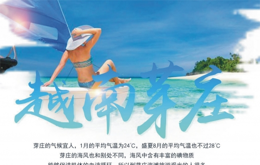 【暑期专场】西安包机 越南芽庄欢乐珍珠5天6晚