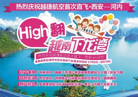 【暑期专场】西安包机 嗨翻越南下龙湾亲子6天4晚