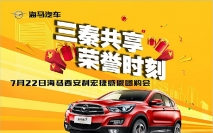 【西安】海马汽车7月22日感恩团购会